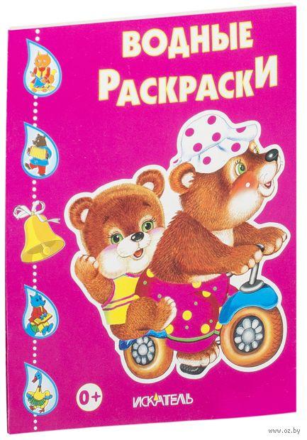 Медведи на велосипеде. Раскраска