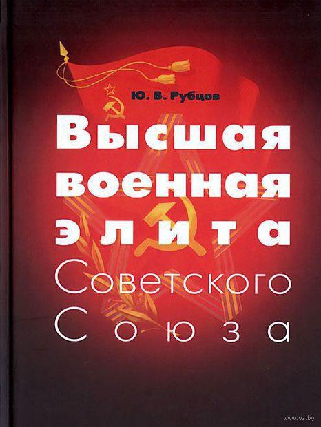 Высшая военная элита Советского Союза. Юрий Рубцов