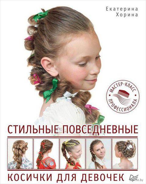 Стильные повседневные косички для девочек. Мастер-класс профессионала — фото, картинка