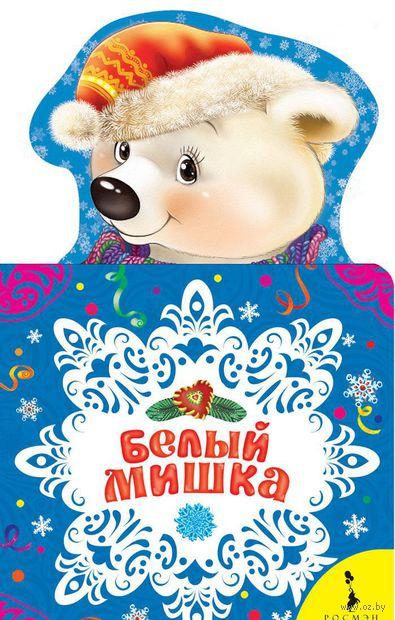 Белый мишка. Новогодняя книжка для самых маленьких — фото, картинка