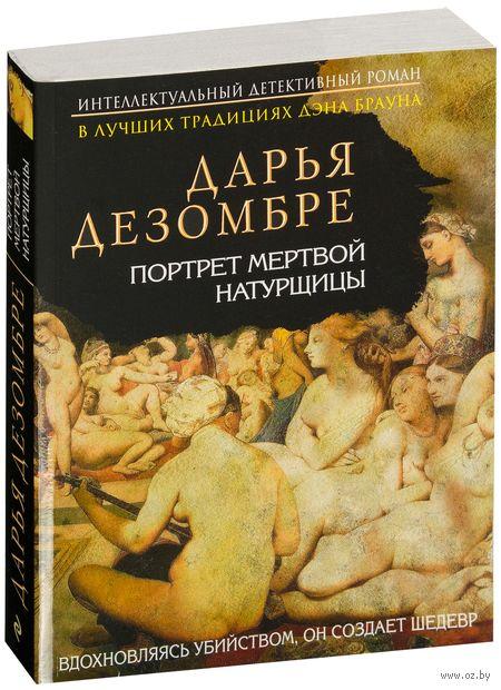 Портрет мертвой натурщицы (м). Дарья Дезомбре