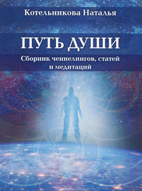 Путь души. Наталья Котельникова