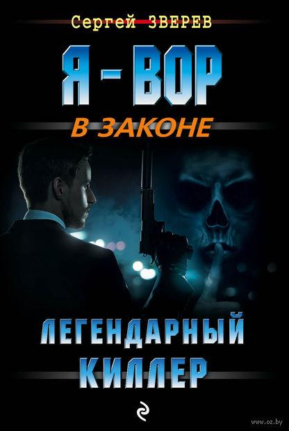 Легендарный киллер (м). Сергей Зверев