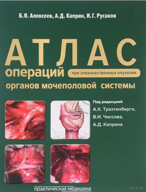 Атлас операций при злокачественных опухолях органов мочеполовой системы