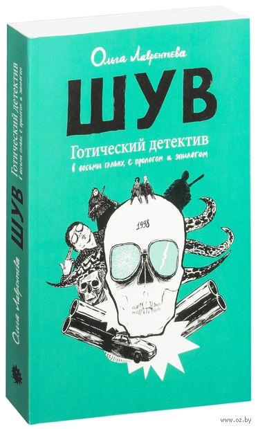 ШУВ. Ольга Лаврентьева