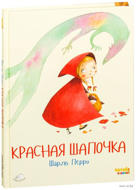 Красная Шапочка — фото, картинка