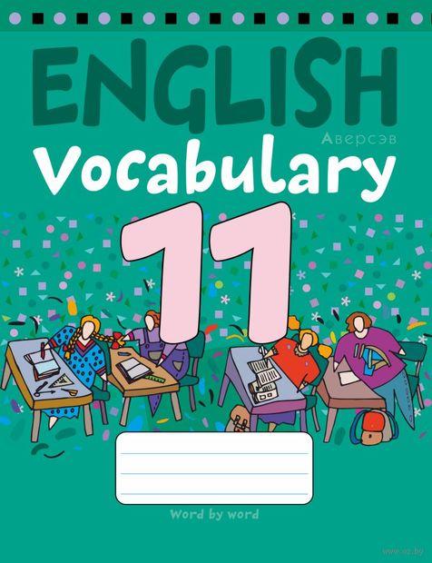 Тетрадь-словарик по английскому языку. 11 класс — фото, картинка