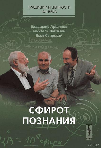 Сфирот познания — фото, картинка