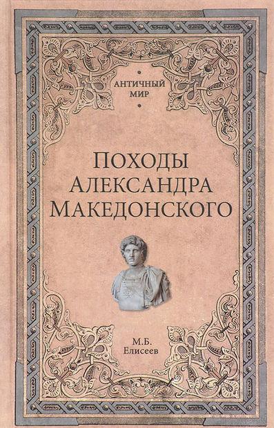 Походы Александра Македонского — фото, картинка