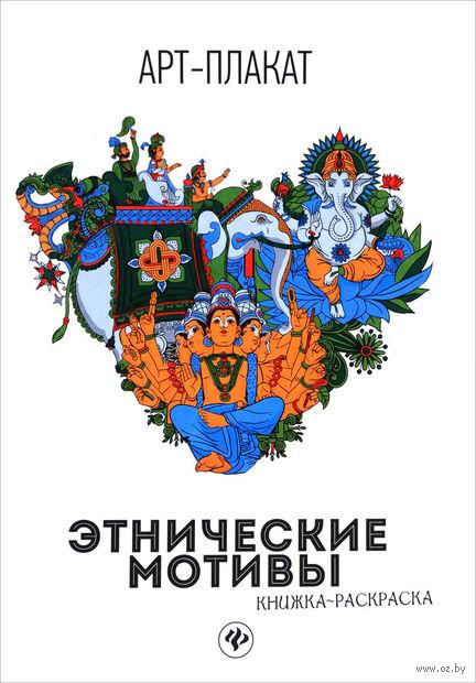 Этнические мотивы. Книжка-раскраска — фото, картинка