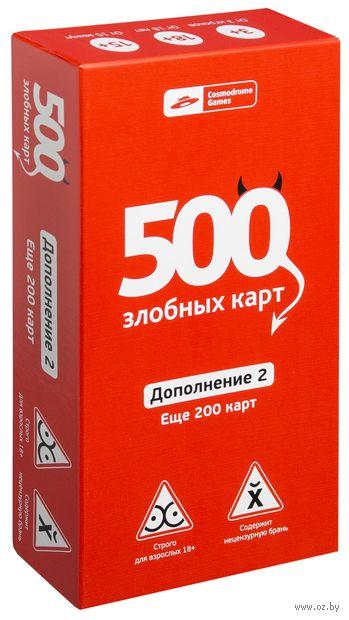 500 злобных карт. Дополнение 2 (18+) — фото, картинка