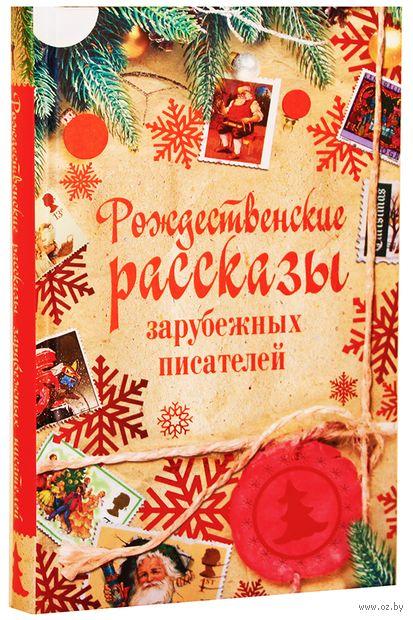 Рождественские рассказы зарубежных писателей — фото, картинка
