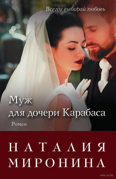 Муж для дочери Карабаса (м) — фото, картинка