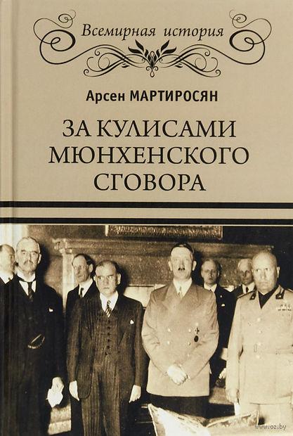 За кулисами Мюнхенского сговора — фото, картинка
