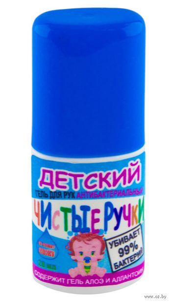 """Гель для рук детский """"Чистые ручки. Антибактериальный"""" (20 мл) — фото, картинка"""
