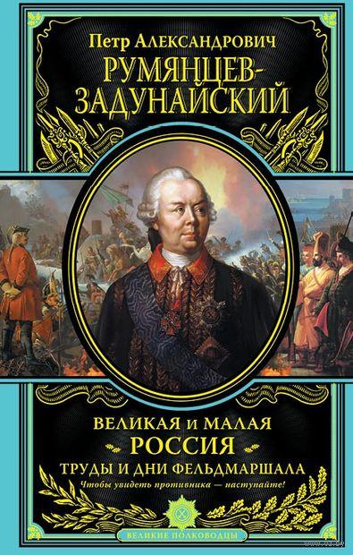 Великая и Малая Россия. Труды и дни фельдмаршала — фото, картинка