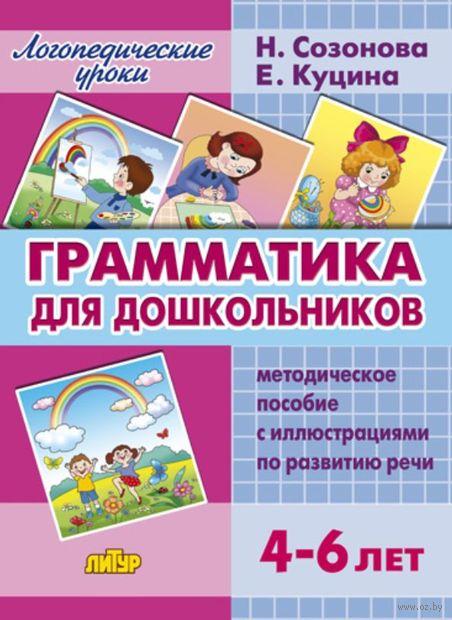 Грамматика для дошкольников — фото, картинка