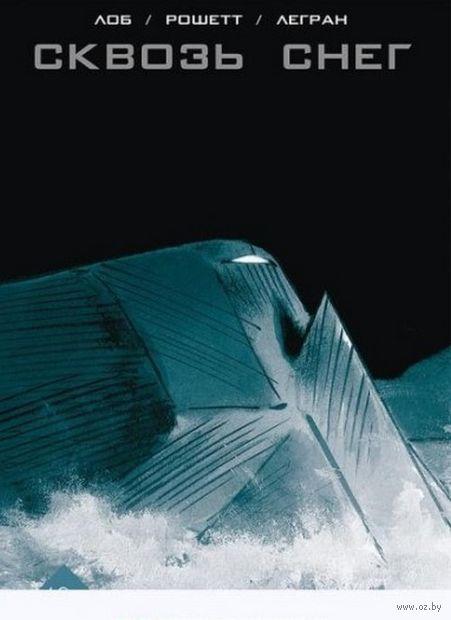 Сквозь снег. Графический роман — фото, картинка