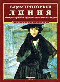 Линия. Литературное и художественное наследие. Борис Григорьев