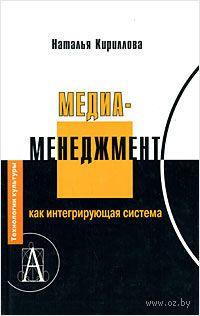 Медиаменеджмент как интегрирующая система. Наталья Кириллова