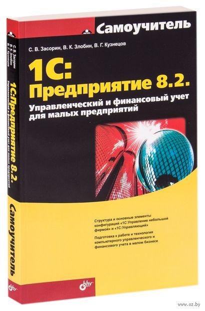 1С: Предприятие 8.2. Управленческий и финансовый учет для малых предприятий — фото, картинка
