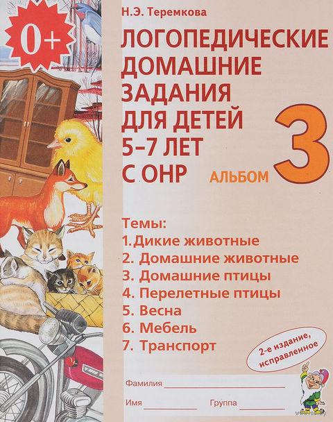 Логопедические домашние задания для детей 5-7 лет с ОНР. Альбом 3. Наталья Теремкова