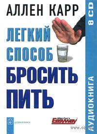 Легкий способ бросить пить (8 CD). Аллен Карр