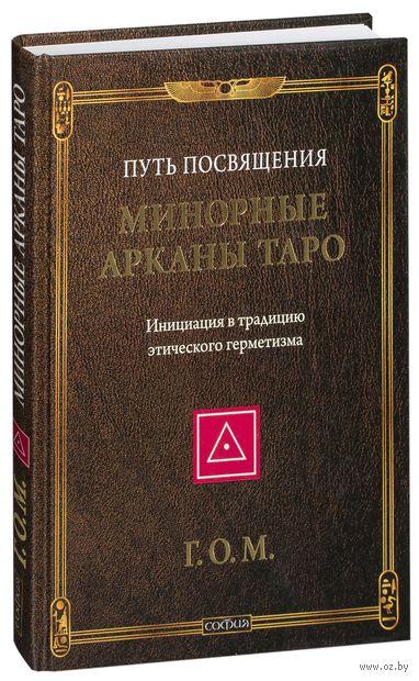 Минорные Арканы Таро. Григорий Мебес