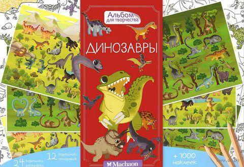 Динозавры. Альбом для творчества