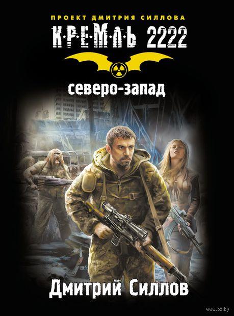 Кремль 2222. Северо-Запад (м). Дмитрий Силлов