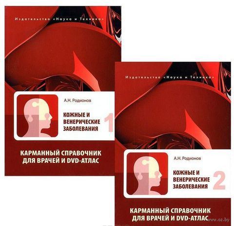 Кожные и венерические заболевания. Комплект из 2 книг (+ DVD-ROM). Анатолий Родионов