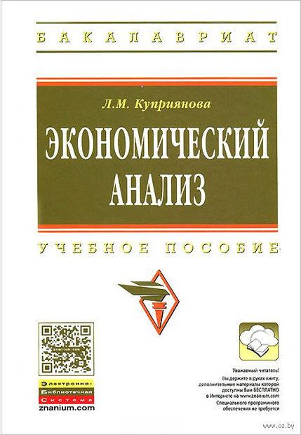 Экономический анализ. Людмила Куприянова
