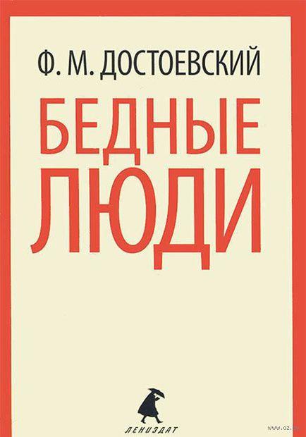 Бедные люди. Федор Достоевский