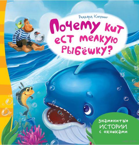 Почему кит ест мелкую рыбешку?. Редьярд Киплинг