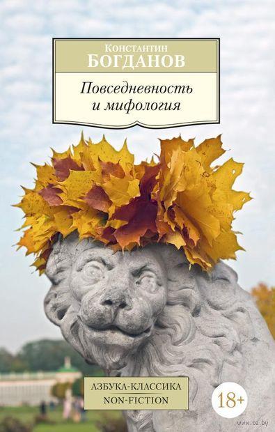 Повседневность и мифология. Константин Богданов