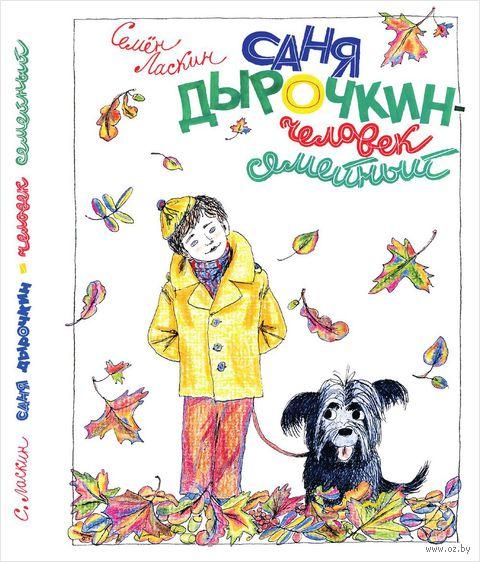 Саня Дырочкин - человек семейный. Семен Ласкин