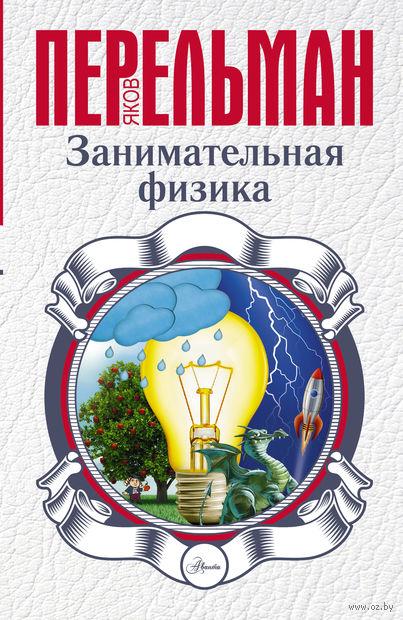 Занимательная физика. Яков Перельман