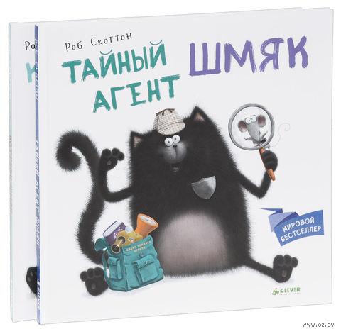 Секреты котенка Шмяка (комплект из 2 книг). Роб Скоттон, Роб Скоттон