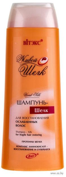 Шампунь-шелк для ослабленных волос (500 мл)