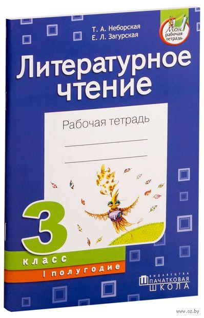 Литературное чтение. 3 класс. I полугодие. Рабочая тетрадь. Т. Неборская, Е. Загурская