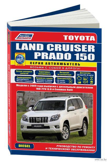 Toyota Land Cruiser Prado 150 c 2009 г. Ремонт, эксплуатация, техническое обслуживание — фото, картинка