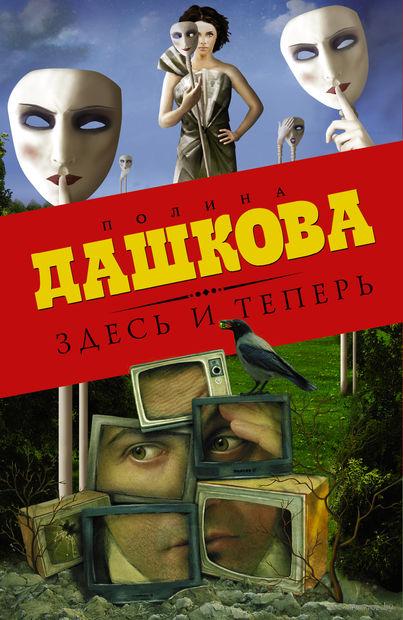 Здесь и теперь (Комплект из 3 книг). Полина Дашкова