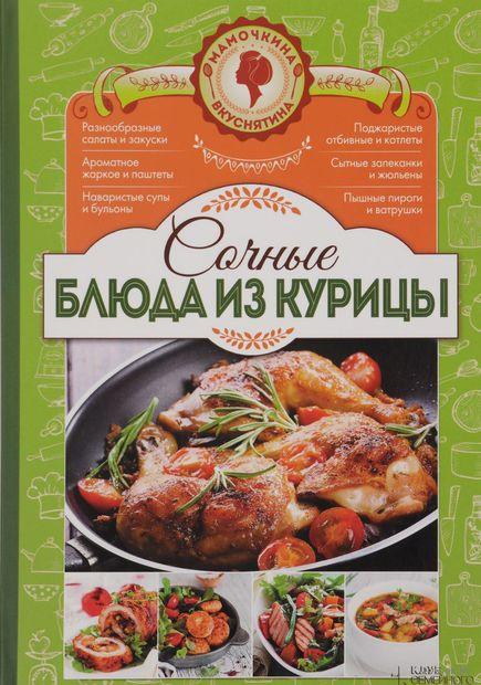 Сочные блюда из курицы — фото, картинка