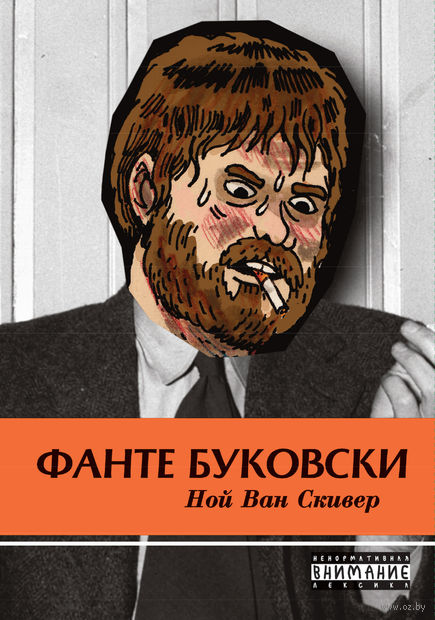 Фанте Буковски — фото, картинка