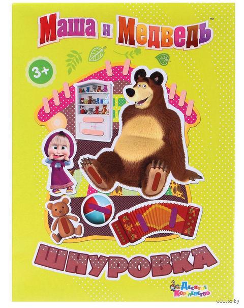 """Шнуровка """"Маша и Медведь. Первая встреча"""" — фото, картинка"""