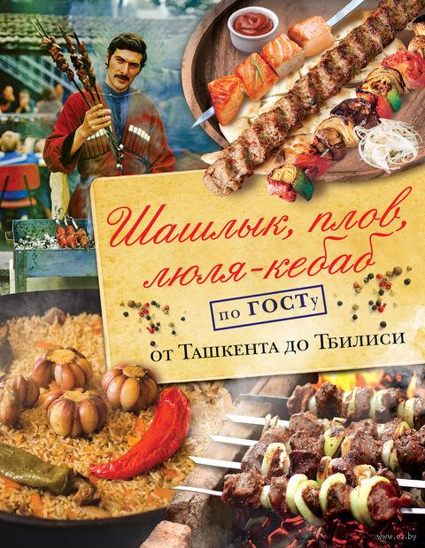 Шашлык, плов, люля-кебаб по ГОСТу от Ташкента до Тбилиси — фото, картинка