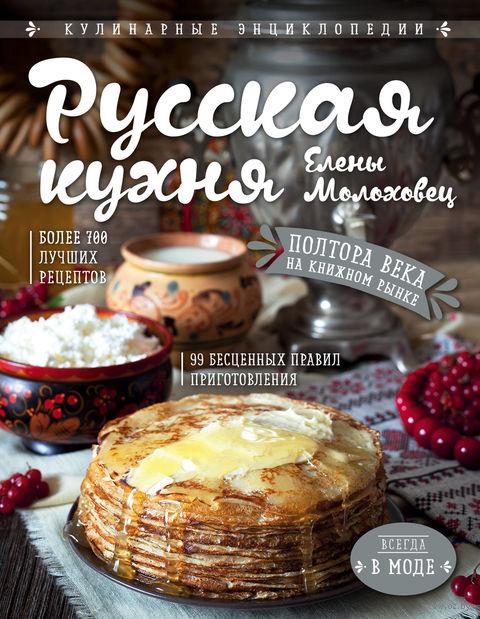 Русская кухня Елены Молоховец — фото, картинка
