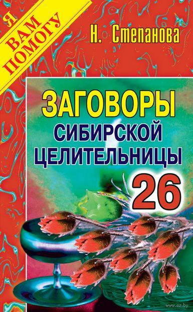 Заговоры сибирской целительницы - 26. Наталья Степанова