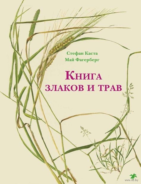Книга злаков и трав — фото, картинка