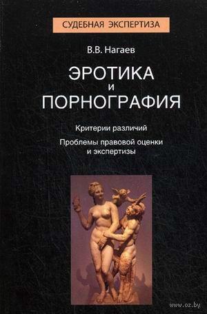 Эротика и порнография. Критерии различий. Проблемы правовой оценки и экспертизы. Виктор Нагаев